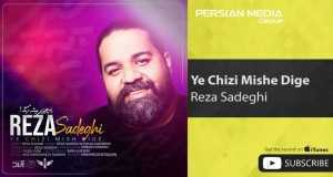 Ye Chizi Mishe Dige