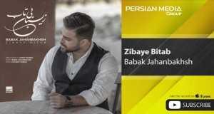 Zibaye Bitab