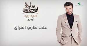 Aala Tari Al Forag