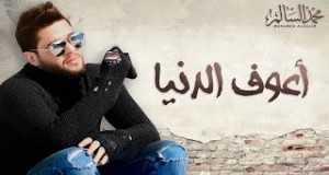 Aaouf El Denia