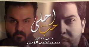 Ahla Hob