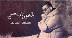 Al Ain Cry