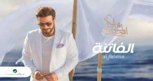 Al Fatena