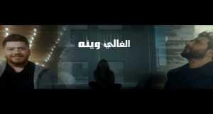 Al Ghali Winah