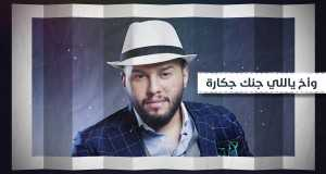 Al Jakarah