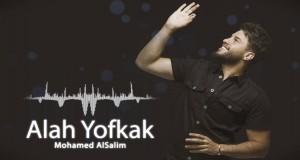 Ala Yofkak