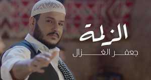Alzalamah