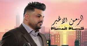 Alzamn Alaghbar