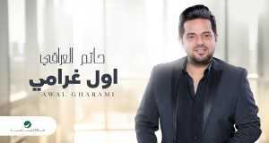 Awal Gharami