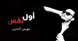 Awal Nafs