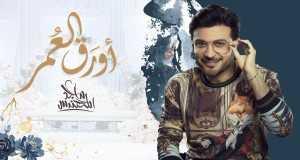 Awraq Al Alomr