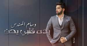 Bdh Qalbi Y7N