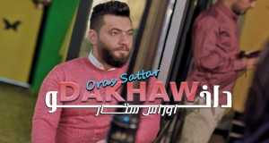 Dawkhow