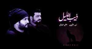 Deeb Al-Layl