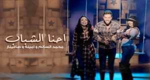 Ehna Al Chabab