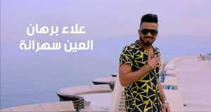 El3En Sahrana