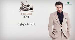 El Denya Dawaarah