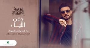 Gefn El Lail