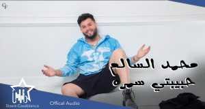 Habibti Samrah