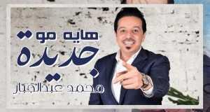 Hay Mo Jadiedah