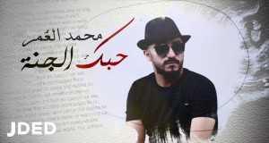 Hobak Al Jannah