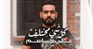 Kul Shay Muktalif