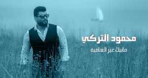Mabik Ghr Al3Afiah