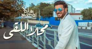 Mahla Al Liqaa