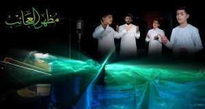 Mazhar Aleajayib