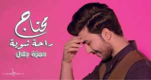 Mehtaj Raha Shwyea