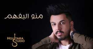 Mno Al Yfham