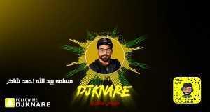 MSALMA BID ALLAH (DJ KNARE REMIX)