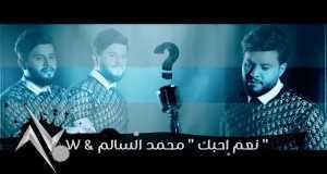 Na'am Ahebak