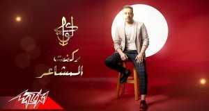 Rakant El Mashaer