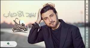 Sayd Al Ahbab