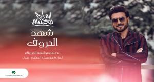 Shahd El Horouf