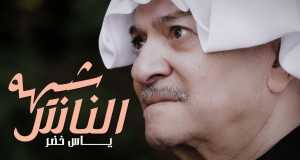 Shbeha Al Nass