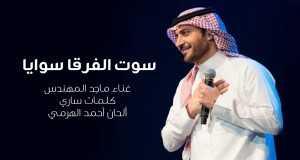 Sout Alforqa Sawaya