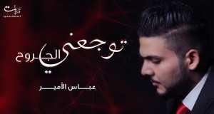 Towgany Aljorooh