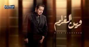 Ween Al Gharam