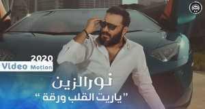 Yaret Alqalb Wraqa