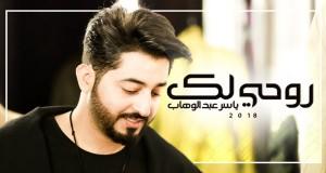 Yaser Abd Alwahab