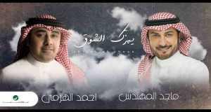 Yhizak Al Shooq
