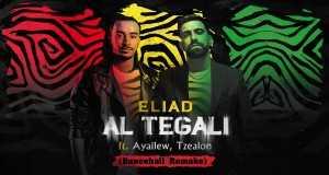 Al Tegali Music Video