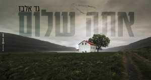Ata Shalom
