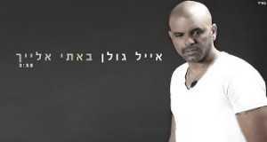 Bati Elaich