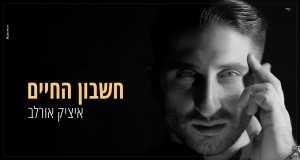 Cheshbon Hachaim