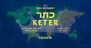 "Crown ""kedusha"" Prayer Music Video"