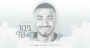 Gibor Sheli Music Video