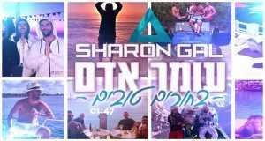 Good Boys Sharon (Gal Remix)